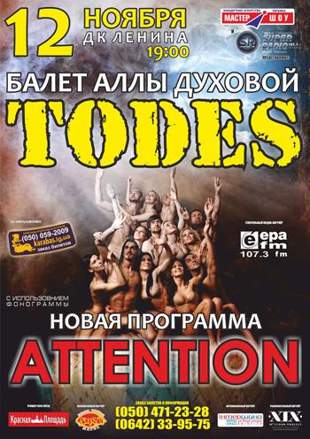 Концерт Балет Аллы Духовой TODES в Луганске - 1