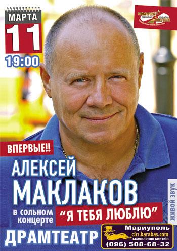 Концерт Алексей Маклаков в Мариуполе
