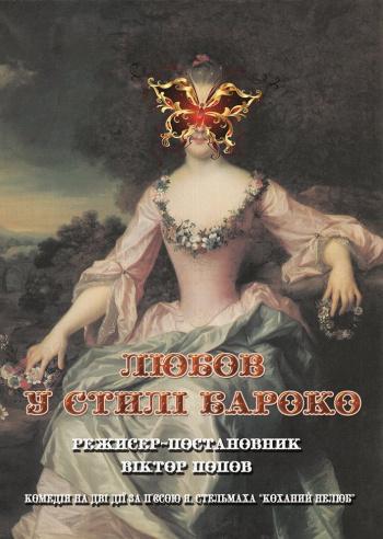 спектакль Любовь в стиле барокко в Запорожье