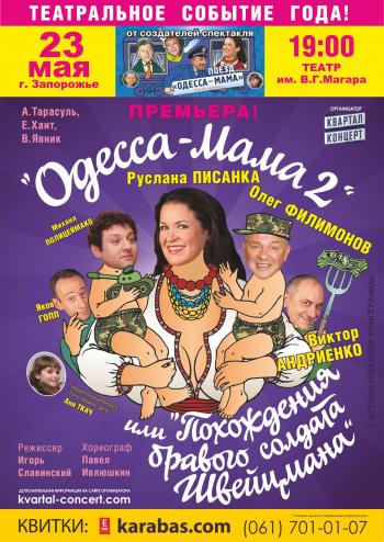 спектакль Одесса-мама 2 или Похождения бравого солдата Швейцмана в Запорожье