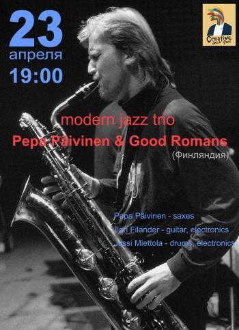 Концерт Modern jazz trio в Запорожье