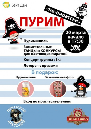 клубы Вечеринка в МИСТО «ПУРИМ «по-пиратски» в Харькове