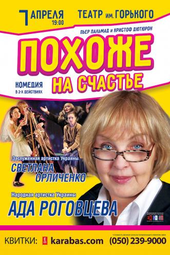 спектакль Похоже на счастье в Днепропетровске