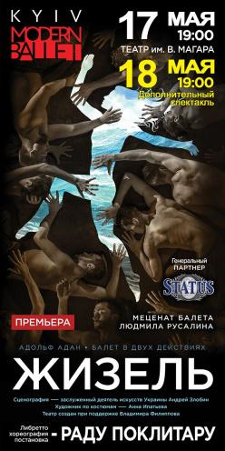 спектакль Жизель в Запорожье - 1