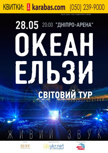 Концерт Океан Ельзи. Світовий тур в Днепре (в Днепропетровске) - 1