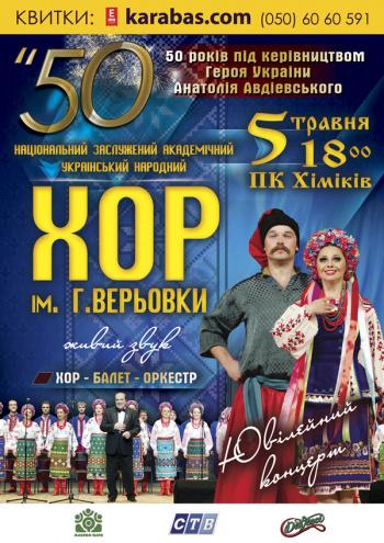 Концерт Хор им. Г.Веревки в Северодонецке - 1