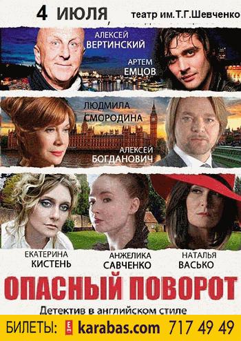 спектакль Опасный поворот в Харькове