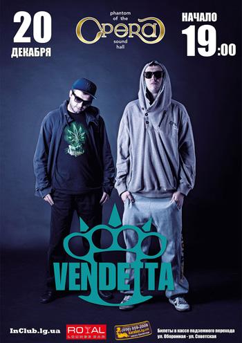 Концерт VENDETTA в Луганске