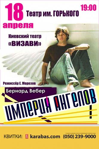 спектакль Империя Ангелов в Днепропетровске