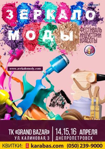 фестиваль Зеркало моды в Днепропетровске