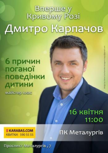 семинар Дмитрий Карпачев в Кривом Роге