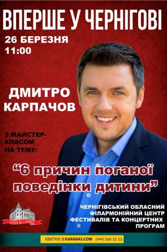 семинар Дмитрий Карпачев в Чернигове