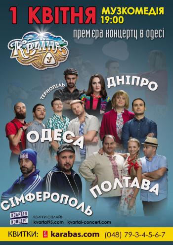 Концерт Страна У в Одессе
