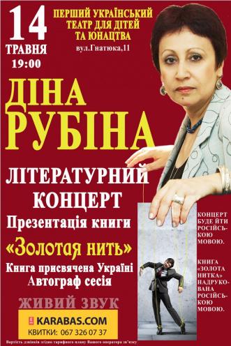 Концерт Творческий вечер Дины Рубиной в Львове