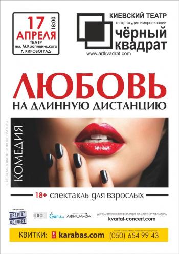 спектакль Черный Квадрат. Любовь на длинную дистанцию... в Кировограде