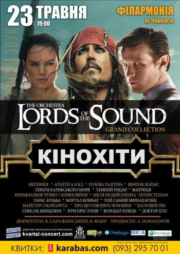 Концерт Lords of the Sound «Кинохиты» Grand collection в Черкассах