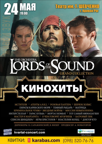 Концерт Lords of the Sound «Кинохиты» Grand collection в Кривом Роге