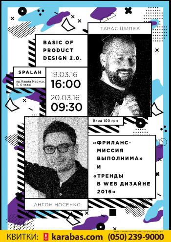 семинар Фриланс-миссия выполнима в Днепропетровске