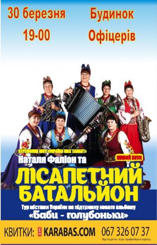Концерт Лисапетный Батальон в Виннице - 1