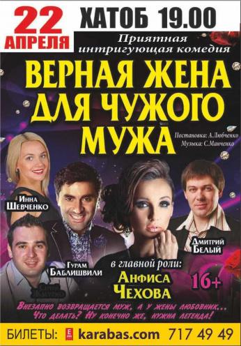 спектакль Верная жена для чужого мужа в Харькове