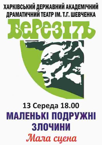спектакль Маленькие супружеские преступления в Харькове
