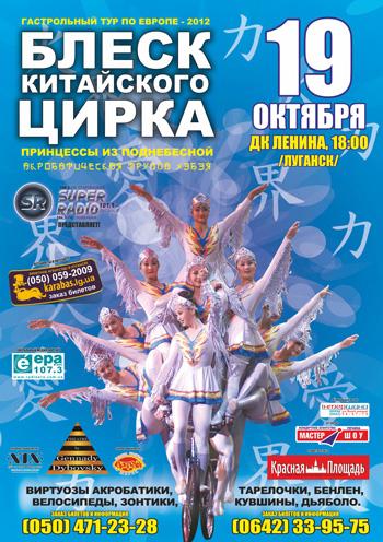 Концерт Китайский Цирк в Луганске