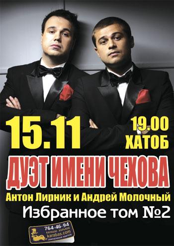 Концерт Дуэт имени Чехова - Избранное. Том 2 в Харькове