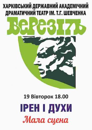спектакль Ирен и духи в Харькове