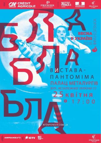 спектакль Блаблабла... в Запорожье