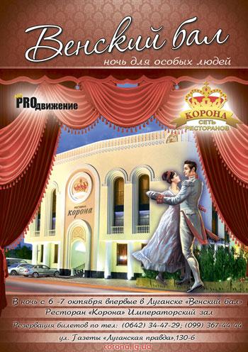 Концерт Венский бал в Луганске
