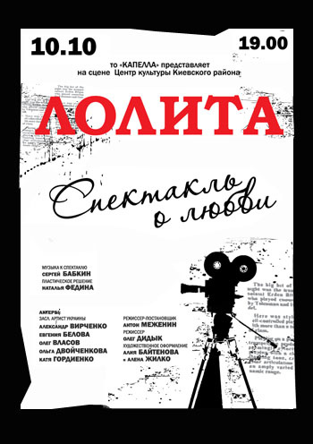 Концерт Лолита в Харькове
