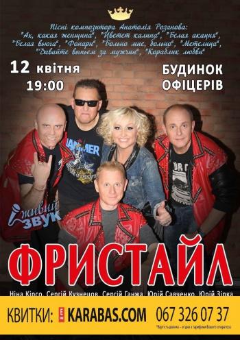 Концерт Фристайл в Виннице - 1