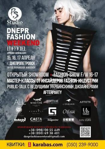 фестиваль Dnepr Fashion Weekend в Днепре (в Днепропетровске)