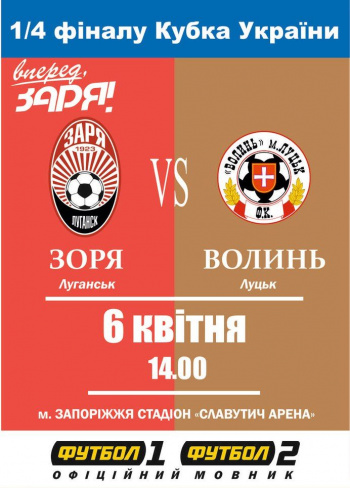 спортивное событие «Заря» (Луганск) - «Волынь» (Луцк) в Запорожье