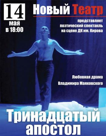 спектакль Тринадцатый апостол в Запорожье