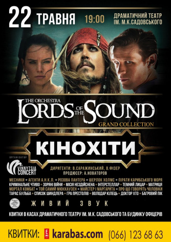 Концерт Lords of the Sound «Кинохиты» Grand collection в Виннице