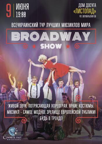 Концерт Broadway Show в Полтаве