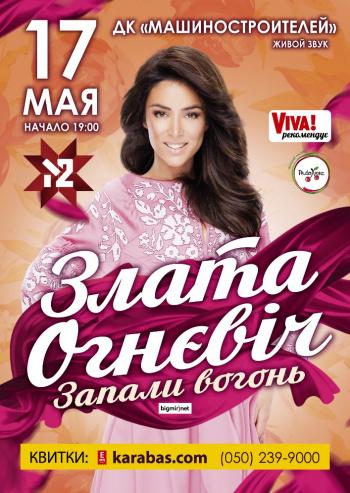 Концерт Злата Огневич в Днепре (в Днепропетровске)