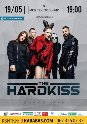 Концерт The Hardkiss в Ровно - 1