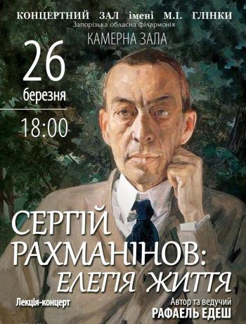 Концерт «Элегия жизни» С. Рахманинов в Запорожье
