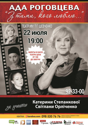 спектакль Ада Роговцева «З тими, кого люблю...» в Кривом Роге