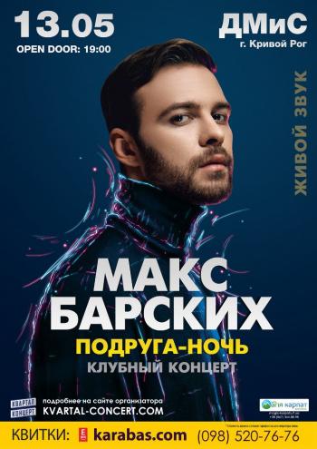 Концерт Макс Барских в Кривом Роге - 1