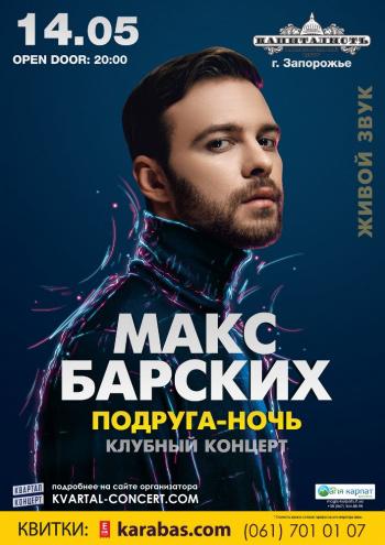 Концерт Макс Барских в Запорожье - 1