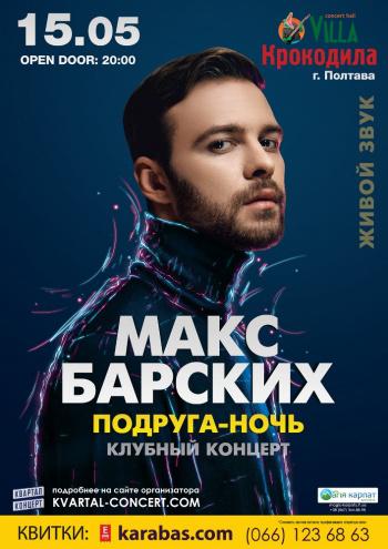 Концерт Макс Барских в Полтаве - 1