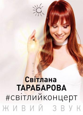 Концерт Светлана Тарабарова в Запорожье - 1