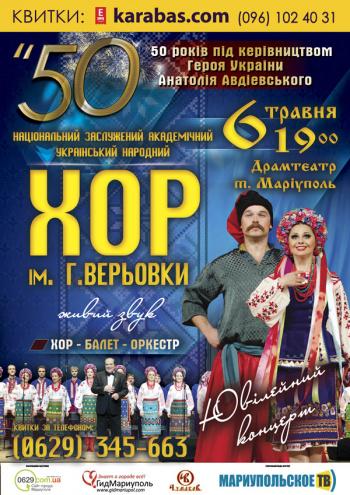 Концерт Хор им. Г.Веревки в Мариуполе - 1