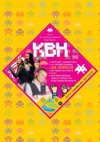 фестиваль КВН в Сумах