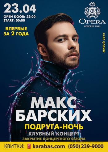 Концерт Макс Барских в Днепре (в Днепропетровске) - 1