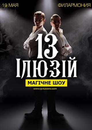 Концерт 13 Иллюзий в Одессе - 1