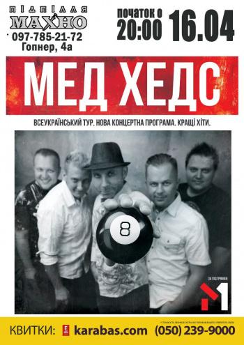 Концерт Мед Хедс в Днепре (в Днепропетровске) - 1
